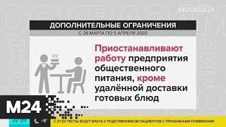 В Москве вводят новые меры по борьбе с коронавирусом - Москва 24