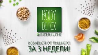 Питание для очищения организма по программе Body Detox Nutrilite от Amway