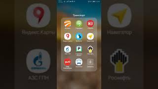 Отключение уведомлений от Яндекса о посещенных местах  [Honor 9 Lite] #10