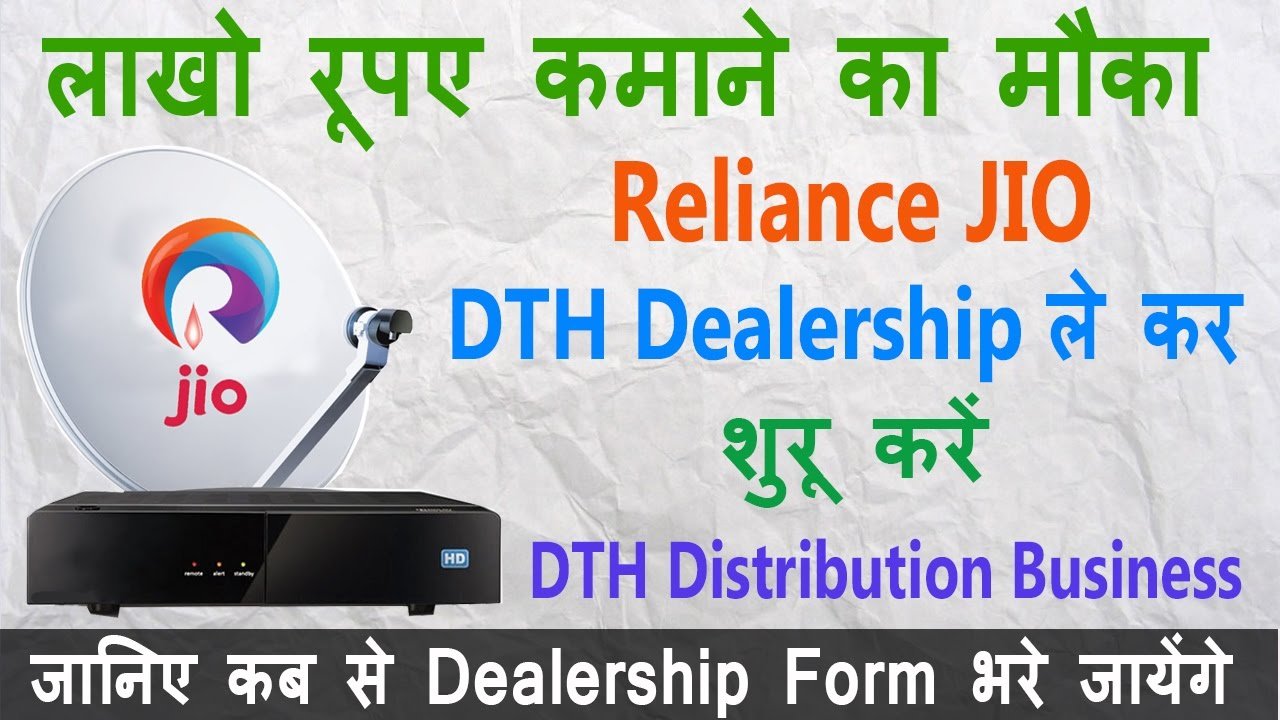 Jio DTH Dealership Distributor Franchise 2019 News Spreaded by Rumours
