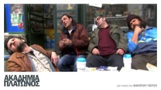 No Place Like Home - Ακαδημία Πλάτωνος / Plato's Academy (2009)