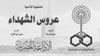 التمثيلية الإذاعية׃ عروس الشهداء ˖˖ إنعام الجريتلي