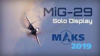 MAKS 2019 ✈️ Unique MiG-29 Strizhi Solo Flight Display!! - HD 50fps