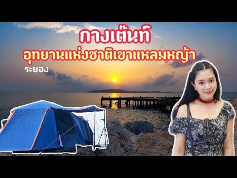 EP.9 กางเต๊นท์อุทยานแห่งชาติ เขาแหลมหญ้าจังหวัดระยอง |Beach Rayong Thailand 🇹🇭