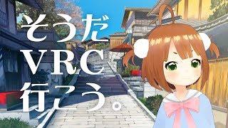 【VRChat】キラキラ☆お散歩びより