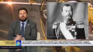 видео Революция 1905 года и Манифест 17 октября
