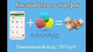 как заработать в интернете со смартфона advertapp