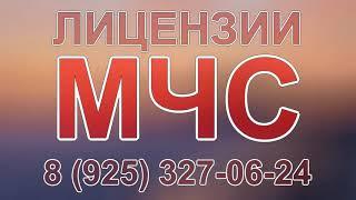 лицензия мчс требования(, 2017-12-04T17:19:22.000Z)