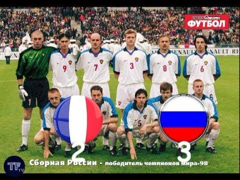 Россия франция 3 2 [PUNIQRANDLINE-(au-dating-names.txt) 24