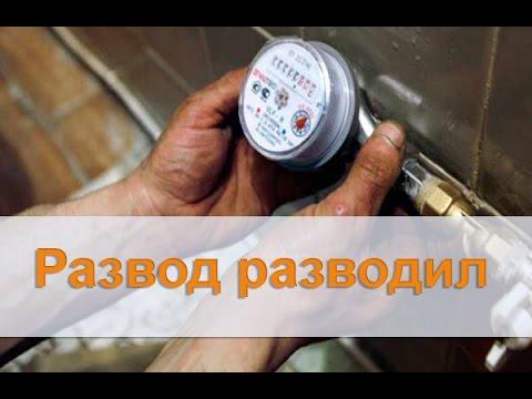 Замена счётчиков воды - российский развод. СМОТРЕТЬ ВСЕМ!