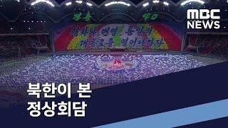 북한이 본 정상회담 / MBC 통일전망대 (2018년 9월 22일)