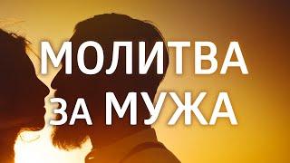 видео Молитва о сохранении семьи и вразумлении мужа