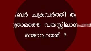 Kerala PSC IMP Questions 2019 ( Akbar in Indian History )