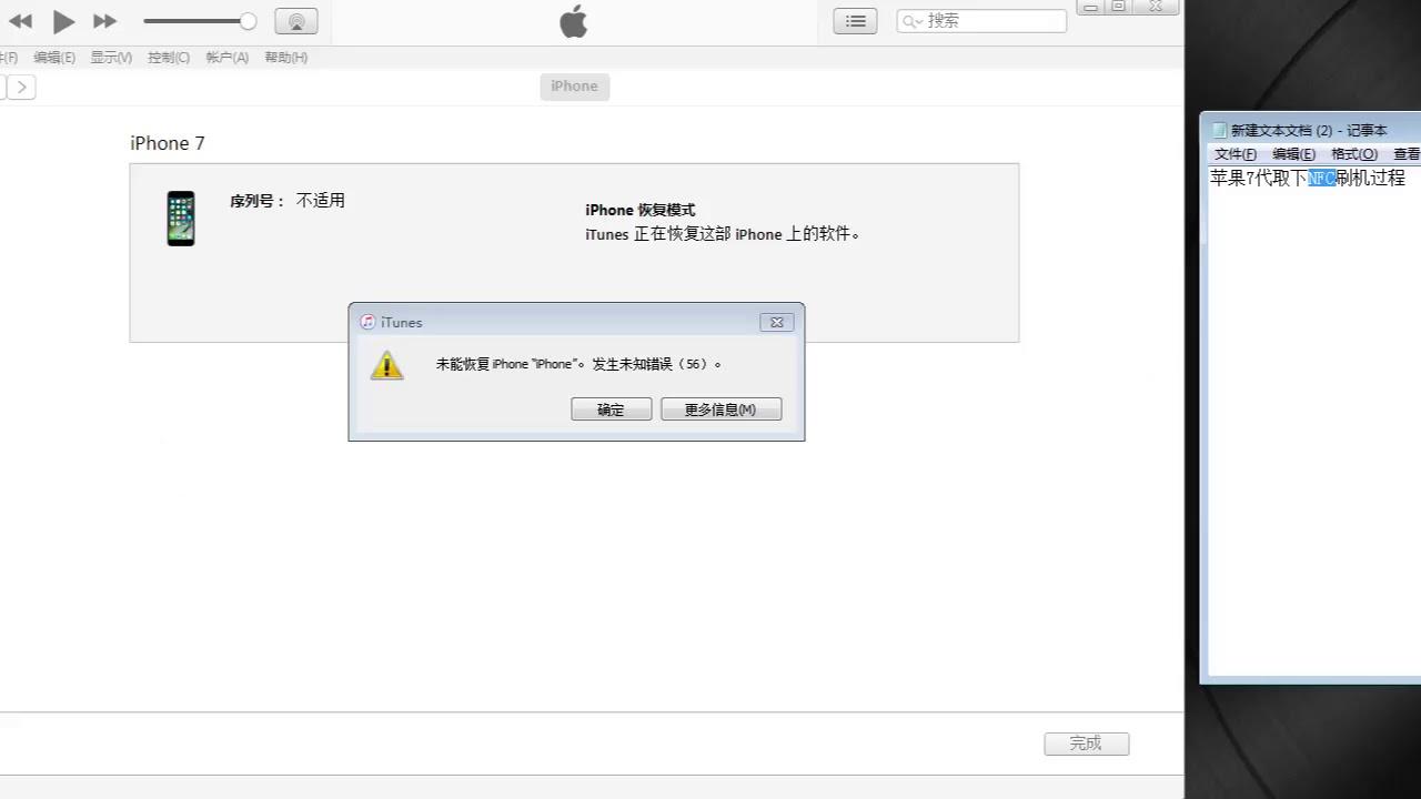 05 Iphone 7 取下NFC /Remove NFC Chip(刷机报错/Flash error 56)