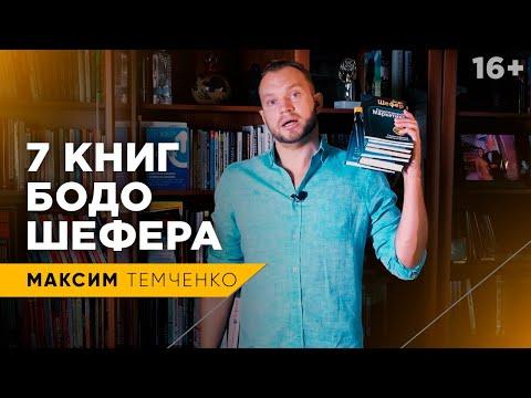 Все книги Бодо Шефера. Лучшие книги по финансовой грамотности // 16+