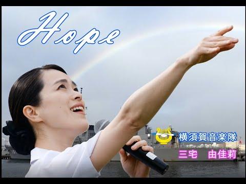 【音楽】横須賀音楽隊 演奏動画 日本応援メッセージ第4弾「希望」