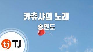 [TJ노래방] 카츄샤의 노래 - 송민도 ( Katyusha's Song - Song Min Do) / TJ Karaoke