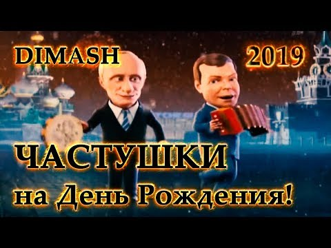 ДИМАШ / DIMASH - Частушки на День Рождения Димаша / Russian Ditties For Dimash's Birthday (2019)