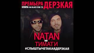Natan feat. Тимати - Дерзкая Song;)