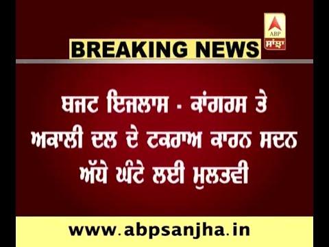Breaking: Punjab Vidhan Sabha adjourned for half an hour after Congress Akali tussle Mp3