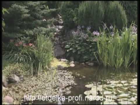 видео: Пруд своими руками (создание водоема шаг за шагом)