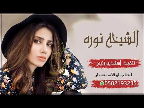 شيله باسم نوره  // شيلة الشيخه نوره  تنفيذ حماسيه //  للطلب 0502193235