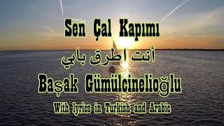 Sen Çal Kapımı _ Başak Gümülcinelioğlu With lyrics /لو طرقت بابي أغنية تركية رائعة مترجمة للعربية