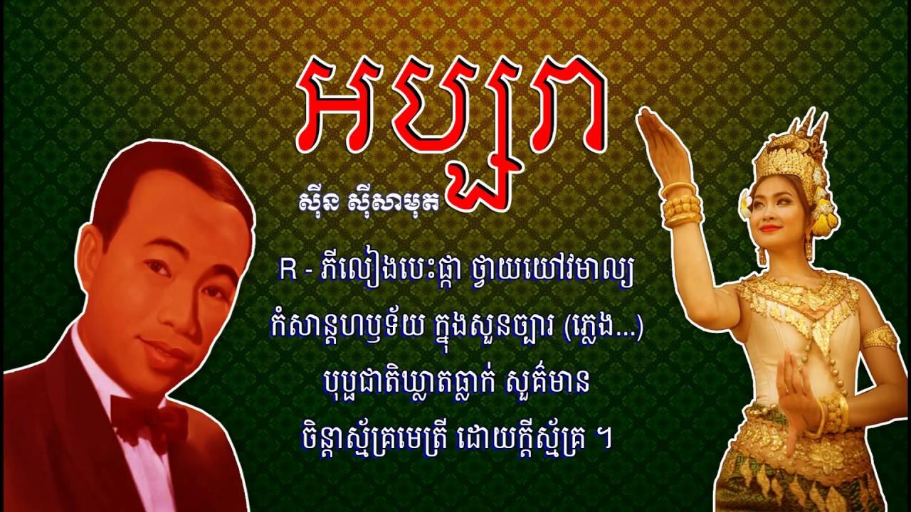 Sinn Sisamouth - Apsara | Original Old Khmer Songs - YouTube