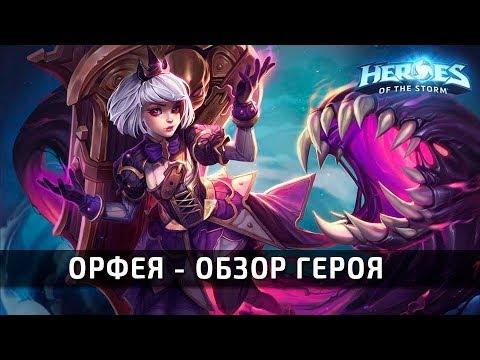 видео: Орфея - обзор нового героя по heroes of the storm с blizzcon 2018