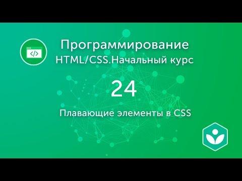 Плавающие элементы в CSS (видео 24)| HTML/CSS.Начальный курс | Программирование