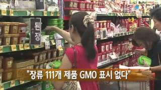 """소비자단체 """"장류 111개 제품, GMO표시 …"""