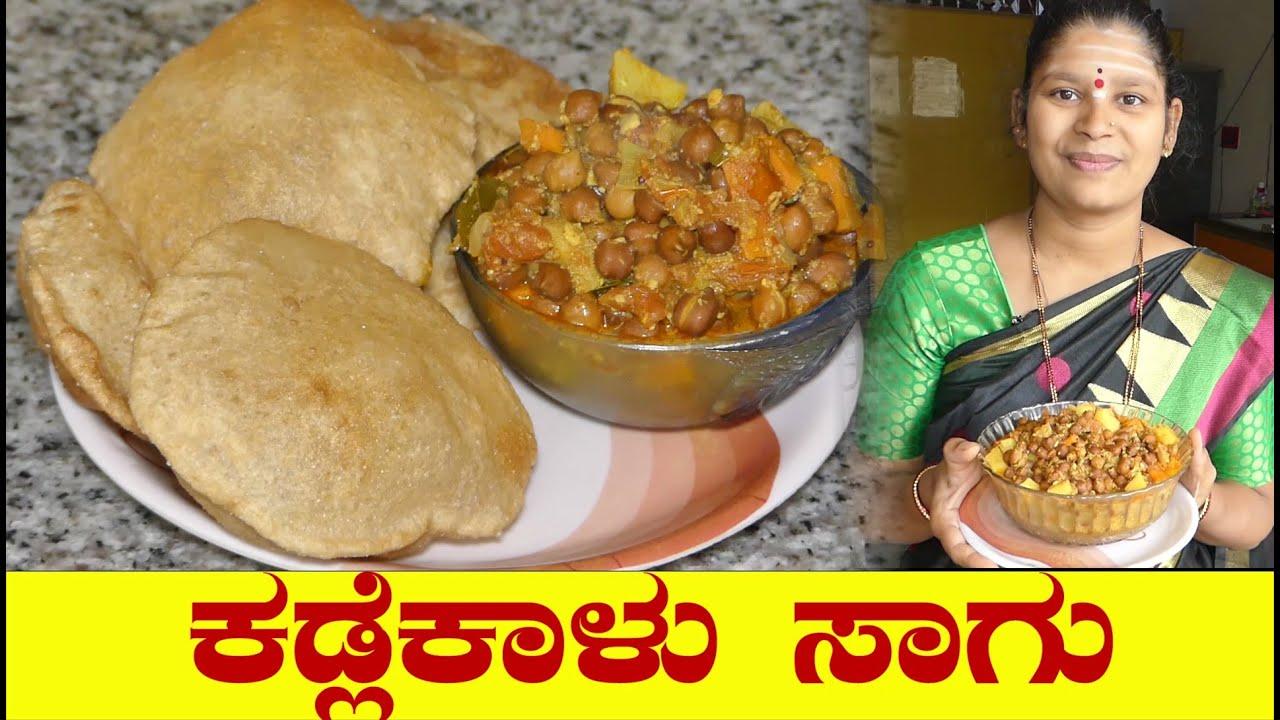 Saagu Recipe|Saagu Recipe Kannada|How To Make Kadalekalu sagu|ಕಡ್ಲೆಕಾಳು ಸಾಗು|Uttara Karnataka Recipe