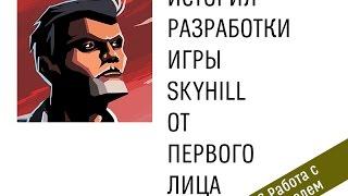 История разработки игры SKYHILL от первого лица #6