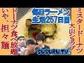 【大山駅 ラーメン ドーナツ】ミスタードーナツ 大山ショップ 有名ドーナツ店ですす…