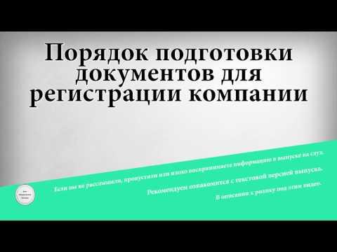 Порядок подготовки документов для регистрации компании