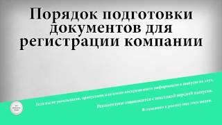 видео Регистрация юридических лиц: изменения 2016