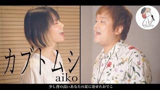 【カブトムシ/aiko】covered by 石河美穂+山田尚史(歌詞付き・フル)