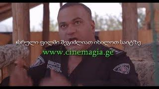 დაბოლილი ნასოსი (მაიტა ნასოსი 2) Http://cinemagia.ge/watch.php