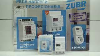 Реле напряжения ZUBR D63, обзор, настройка, тестирование