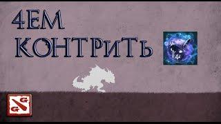 Dota 2 | Какие способности не контрит Сларк первой магией