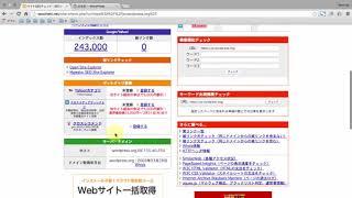 自サイトと共にライバルサイトの分が析できるSEOチェキの使い方