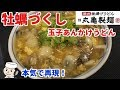 牡蠣つくし玉子あんかけうどん♪ 本気シリーズ⑲ Oyster Udon Noodle with Starchy Thick Egg Sauce♪ Serious Series⑱