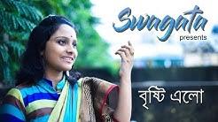 Brishti Elo | Swagata | Official bengali video song | Biswarup G D |Partha P | SM studio Original