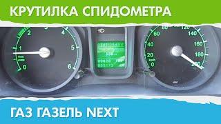 видео Как смотать спидометр на газель некст. Качественные услуги по изменению пробега ГАЗель Некст в Москве