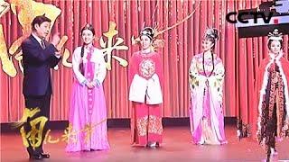 黄梅戏舞台常青树:黄新德《角儿来了》 20180617 | CCTV戏曲