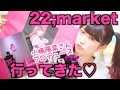 【小嶋陽菜さんプロデュース】22;market に行ってきたので商品紹介♡