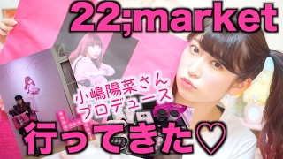 【小嶋陽菜さんプロデュース】22;market に行ってきたので商品紹介♡ 22Market Idol Shop