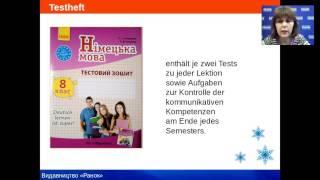 Німецька мова. 8(8) клас    Інтернет в моєму житті. Середня школа