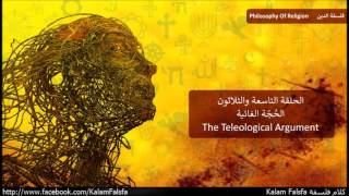 EP39: The Teleological Argument الحُجّة الغائية