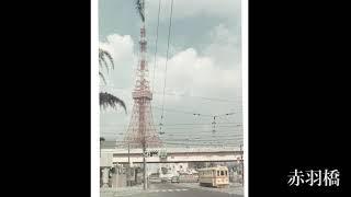 東京都電アーカイブ⑤(5系統 目黒駅前~永代橋)